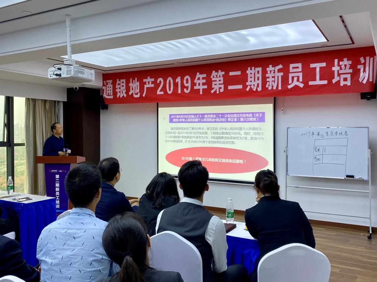 通银集团2019年第二期新员工培训
